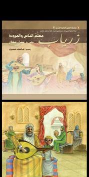 قصص الاطفال - زرياب_ معلم الناس والمروءة screenshot 5