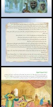 قصص الاطفال - زرياب_ معلم الناس والمروءة screenshot 7