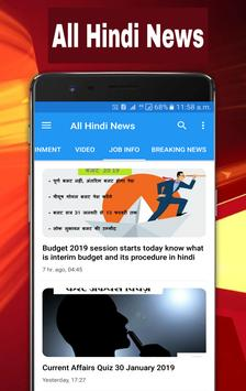 All Hindi News screenshot 2