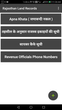 Rajasthan Land Records screenshot 1