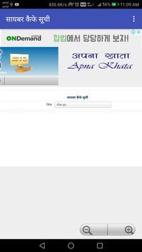 Rajasthan Land Records screenshot 4