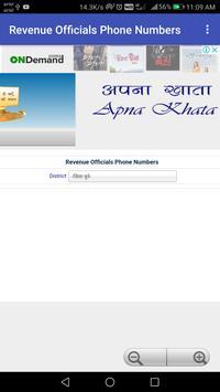 Rajasthan Land Records screenshot 5