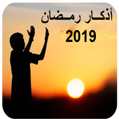 دعاء رمضان كل يوم 2019 icon