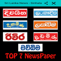 Sri Lanka Newspapers - Sinhala