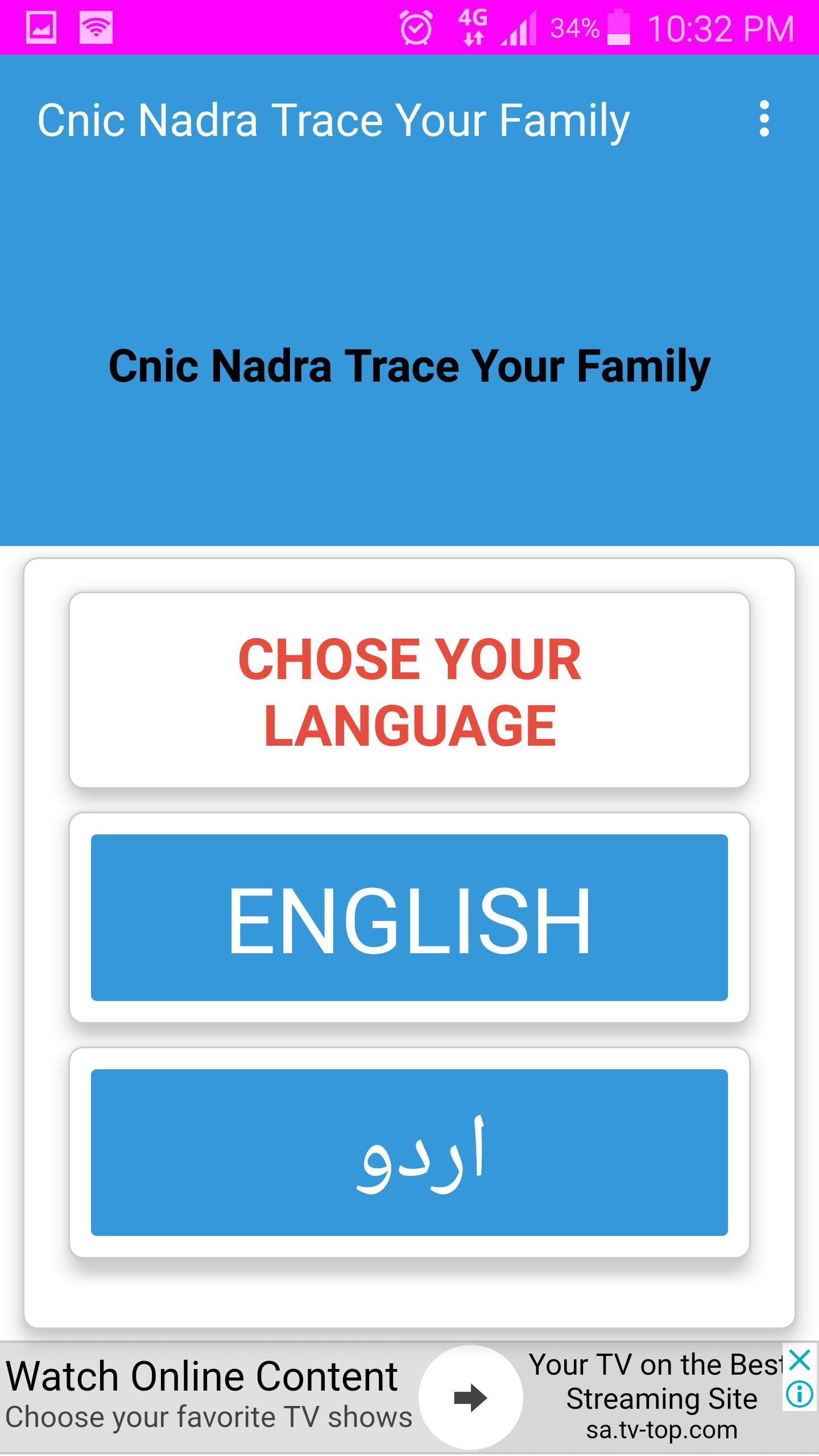 Cnic Nadra Trace Your Family for Android - APK Download