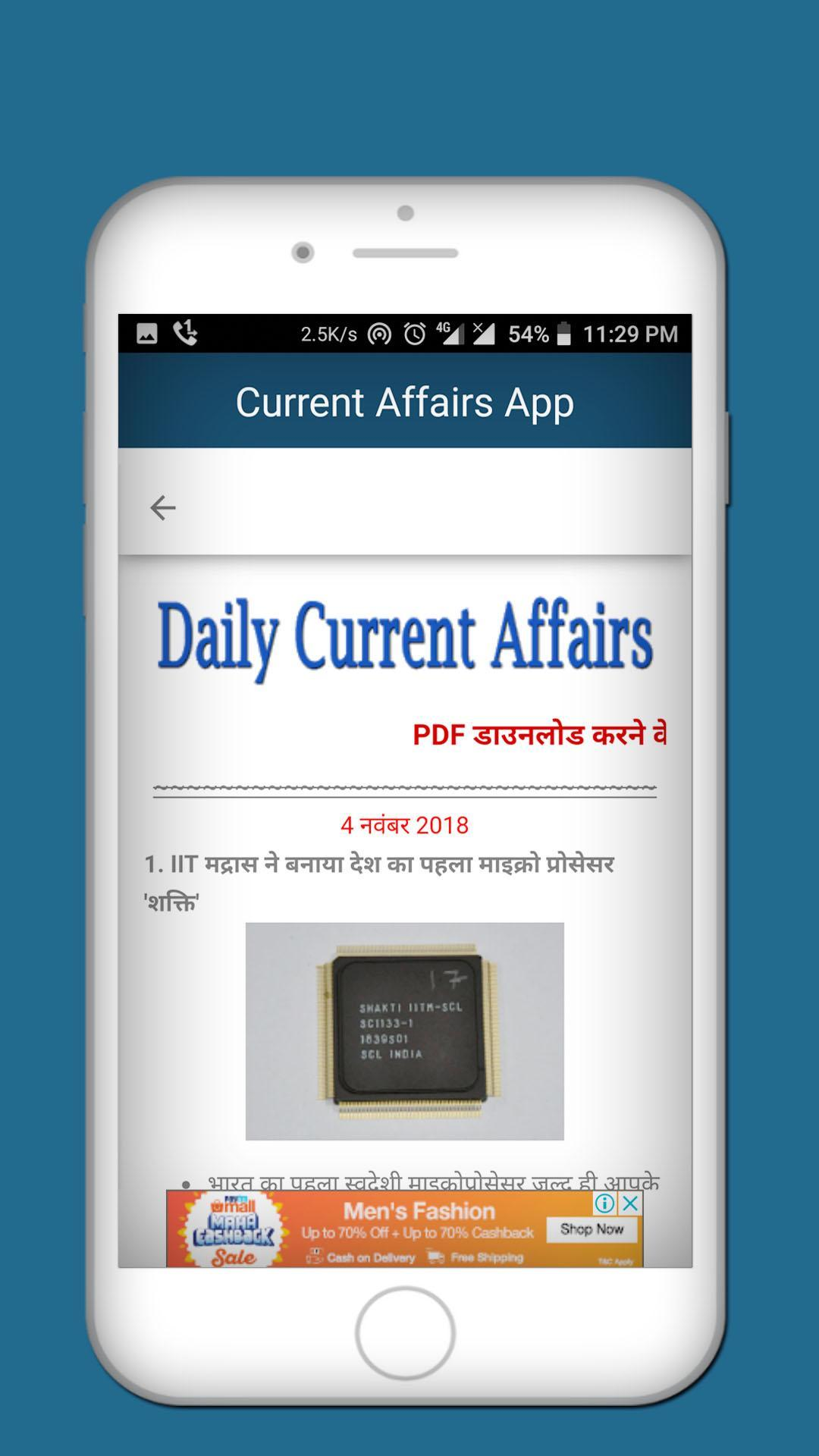 Current Affairs 2019 for Android - APK Download