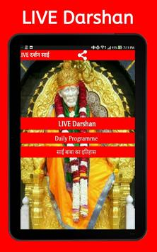 Sai Baba Shirdi Live Darshan (Free) screenshot 13