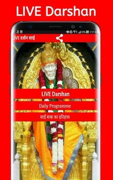 Sai Baba Shirdi Live Darshan (Free) screenshot 1
