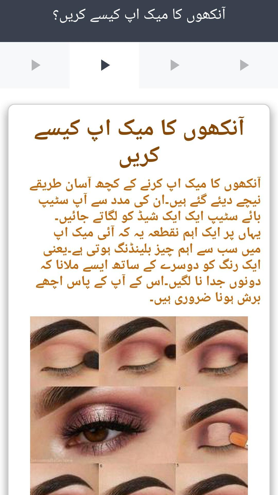 Fashion & Beauty Tips in Urdu for Android - APK Download