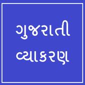 Gujarati Grammar icon