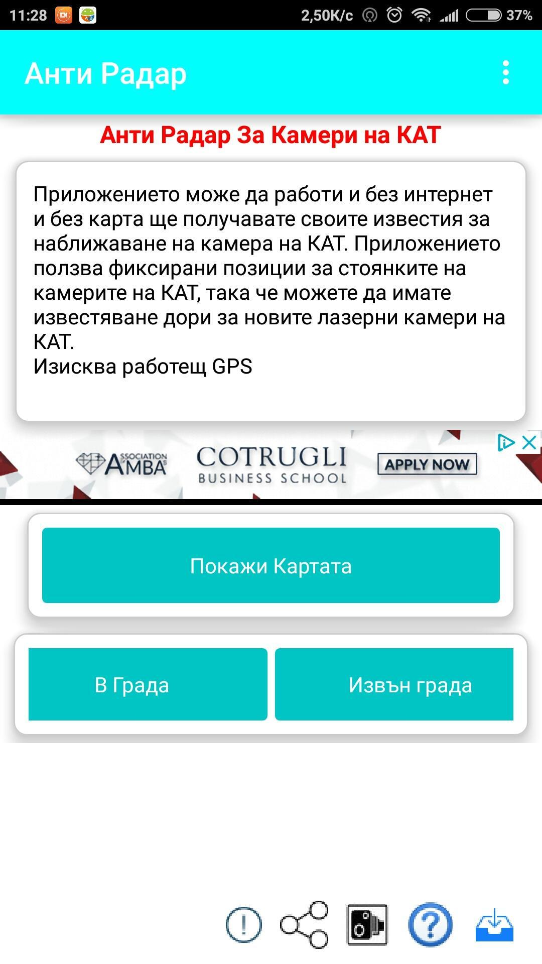 Antiradar Kameri Blgariya For Android Apk Download