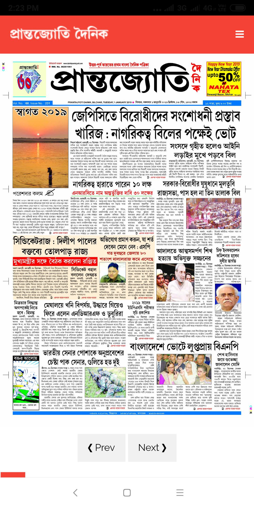Bangla News Papers Daily E Papers Assam News for Android - APK Download