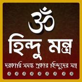 Hindu Mantra (হিন্দু মন্ত্র) icon