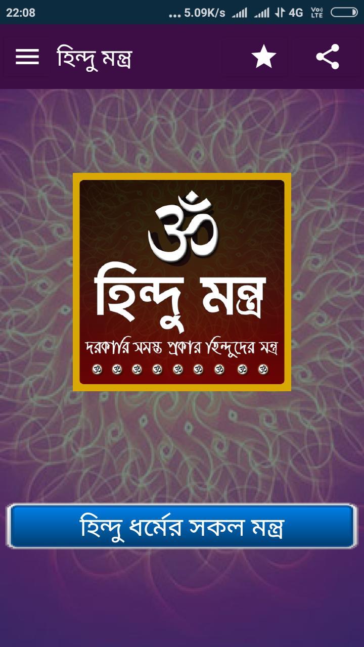 Hindu Mantra (হিন্দু মন্ত্র) poster