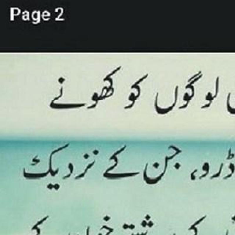 Mola ali k aqwal | Aqwal e Hazrat Ali K Encyclopedia By Maghfoor ul