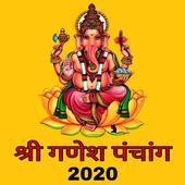 Shree Ganesh Panchang 19~ 2020 - हिंदी पंचांग 2020 icon