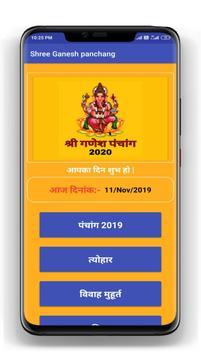 Shree Ganesh Panchang 19~ 2020 - हिंदी पंचांग 2020 screenshot 1