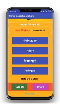 Shree Ganesh Panchang 19~ 2020 - हिंदी पंचांग 2020 screenshot 2