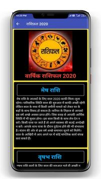 Shree Ganesh Panchang 19~ 2020 - हिंदी पंचांग 2020 screenshot 4