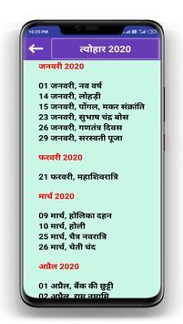 Shree Ganesh Panchang 19~ 2020 - हिंदी पंचांग 2020 screenshot 5