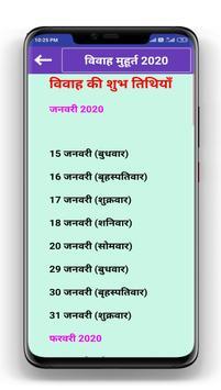 Shree Ganesh Panchang 19~ 2020 - हिंदी पंचांग 2020 screenshot 6