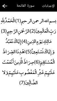 القرآن الكريم capture d'écran 1