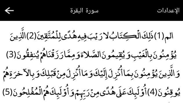 القرآن الكريم capture d'écran 5