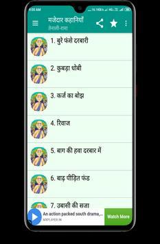मजेदार कहानियां हिंदी में screenshot 3
