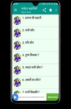 मजेदार कहानियां हिंदी में screenshot 1