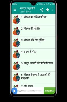 मजेदार कहानियां हिंदी में screenshot 2