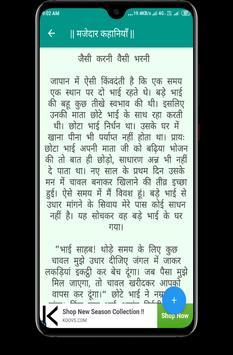 मजेदार कहानियां हिंदी में screenshot 7