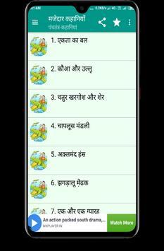 मजेदार कहानियां हिंदी में screenshot 4