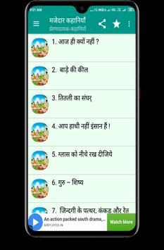 मजेदार कहानियां हिंदी में screenshot 5