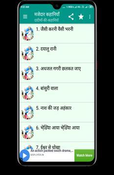 मजेदार कहानियां हिंदी में screenshot 6
