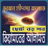 কেয়ামতের আলামত icon
