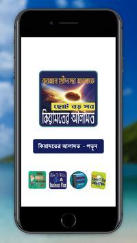 কেয়ামতের আলামত poster