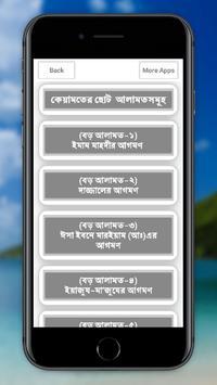 কেয়ামতের আলামত screenshot 1