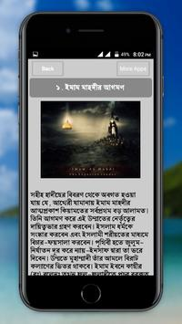 কেয়ামতের আলামত screenshot 2