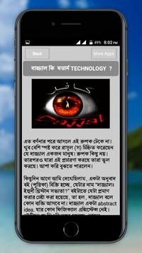 কেয়ামতের আলামত screenshot 3