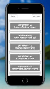 কেয়ামতের আলামত screenshot 4