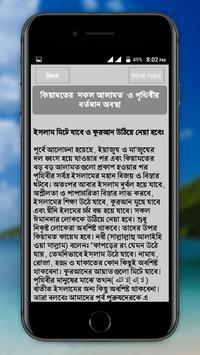 কেয়ামতের আলামত screenshot 5