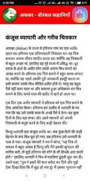 Akbar Birbal Story in Hindi screenshot 3