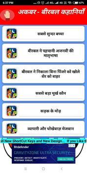 Akbar Birbal Story in Hindi screenshot 2