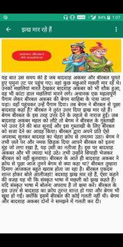 Akbar Birbal Story in Hindi screenshot 4