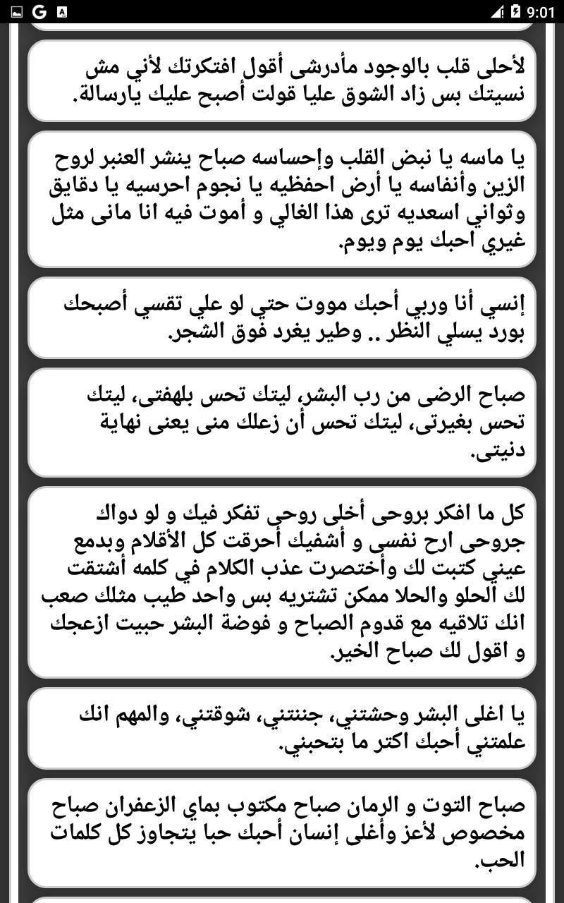 مسجات العشاق For Android Apk Download
