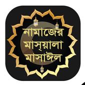 Namajer Masyala Masayel  -  নামাজের মাসলা মাসাঈল icon