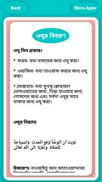 Namajer Masyala Masayel  -  নামাজের মাসলা মাসাঈল screenshot 4