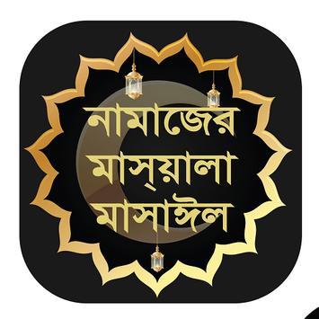 Namajer Masyala Masayel  -  নামাজের মাসলা মাসাঈল poster