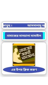 Namajer Masyala Masayel  -  নামাজের মাসলা মাসাঈল screenshot 1