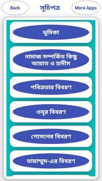 Namajer Masyala Masayel  -  নামাজের মাসলা মাসাঈল screenshot 2